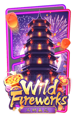 wild-fireworks-game